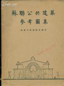 旅馆---建筑设计参考图选【12开·活页装156页全·全图册】 64年初版(图)
