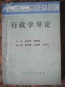A93,行政學導論 呂文平等著.遼寧大學出版社,1989.6,1版1印。321頁,9品。
