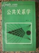 A107公共關系學,穆懷中著,遼寧大學出版社,1989.10,1版1印,247頁,95品。