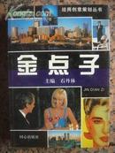 A111,金點子,石丹林編著,同心出版社1996.5,1版3印,577頁,95品。