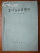 A118,怎樣當企業領導,作者:[日]占部都美、任長安 賈全德 譯 蔣造鼎 校 , 新華出版社