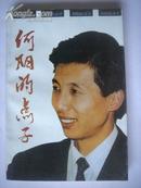 1-64.何陽的點子,編著:何陽,北京大學出版社,1994.4.1版2印,32開,226頁,9品