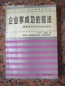 1-78.企業家成功的招法,編著:呂書平等,遼寧人民出版社