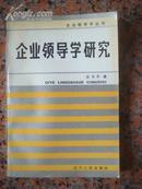 1-76.企業領導學研究,編著:呂書平,遼寧人民出版社