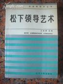 1-79.松下領導藝術,編著:王敦嬋,遼寧人民出版社