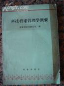 1-140.科技檔案管理學概要,檔案出版社1988年4月1版4印,204頁,32開,85品,