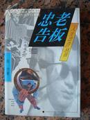 1-139.忠告老板-人生忠告叢書,周洪作,中國青年出版社1993年10月1版1印,