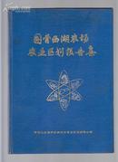 國營西湖農場農業區劃報告集(16開精裝本,內附各類圖多幅),僅印180冊