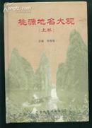 (湖南)桃源地名大觀(上卷) (大32開精裝本)