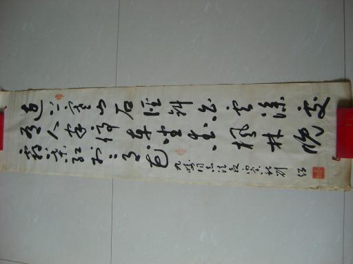著名书法家 刘超 书唐诗一首 136x44.5【保真】图片