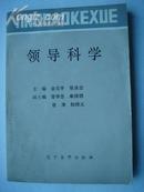 244.領導科學,金玉宇等,遼寧大學出版社,1989年6月1版1印,318頁,32開,95品。