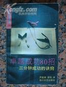 303.卓越成功80招--三分鐘成功的訣竅,尹庭淵等,四川文藝出版社,1982年4月1版1印,168頁,32開,9品。