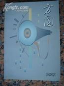 312.方圓,遼寧畫報出版社1998年6月1版1印,94頁,32開,95品。