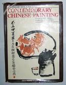 當代中國畫(精致、8開)