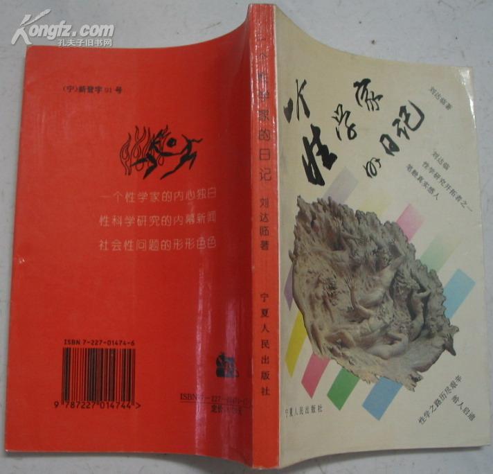 刘达临签名本:一个性学家的日记(1995年一版一印)近全新