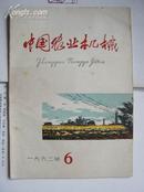 【中國農業機械,1962/第6期