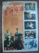 海報2-177.東進序曲,1962年八一電影制片廠出品,中國電影發行放映公司發行