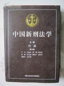中國新刑法學【大16開,精裝,好品】