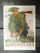 32開宣傳畫:發揚革命傳統永遠前進