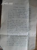 焦景文手稿:緬懷抗日殉國的民族英雄王鉻章將軍