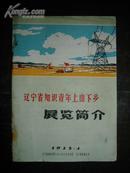 遼寧省知識青年上山下鄉展覽簡介