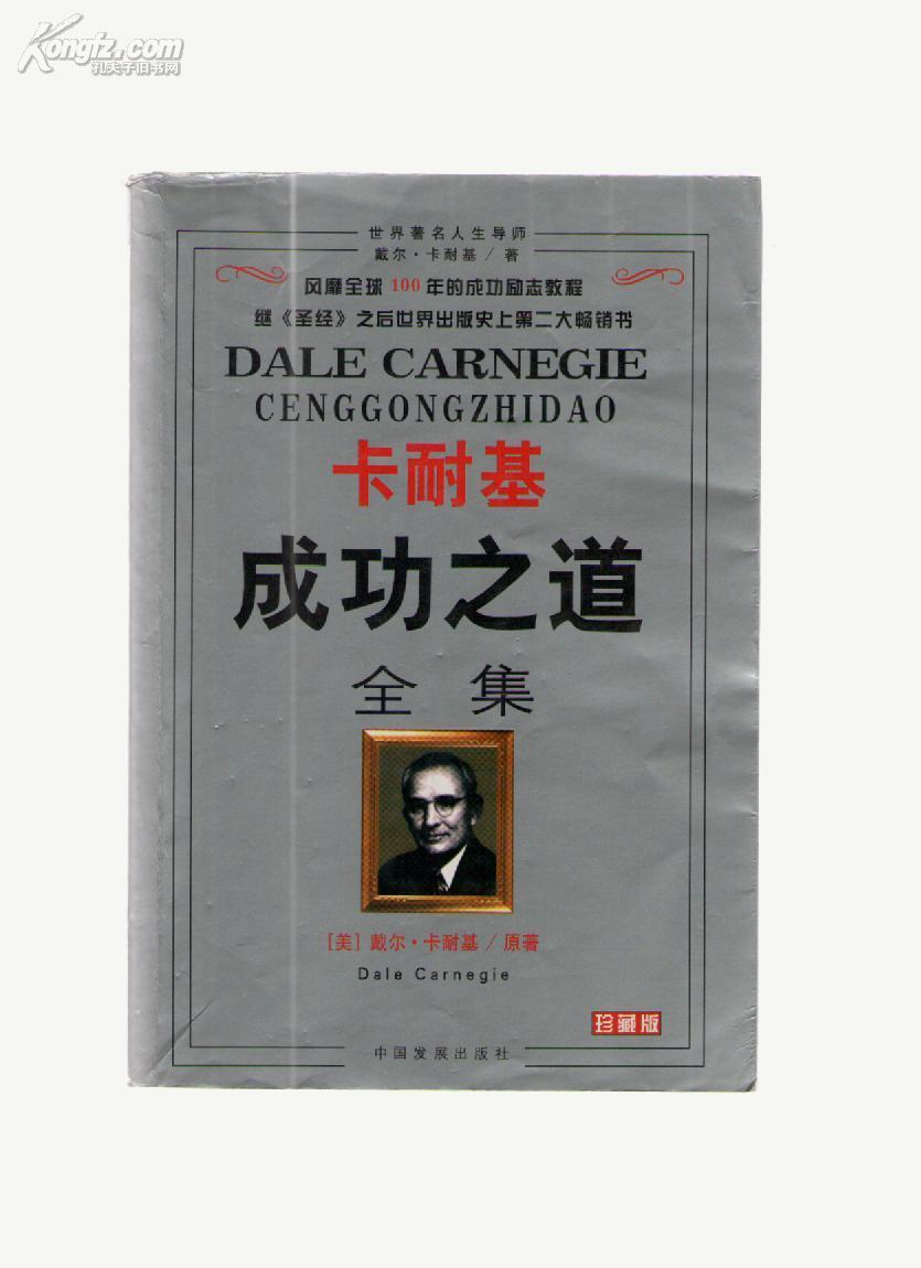 戴尔·卡耐基图书照片