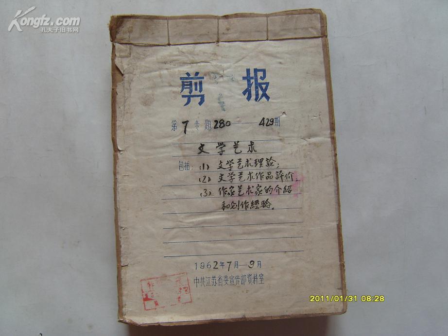 剪报(1962年,见书影)