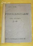 內蒙古自治區地理教學參考目錄索引(漢文日文部分)第一編