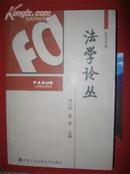 -【法學論叢【2005年卷】