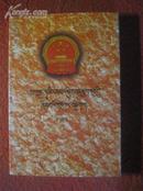 -【中華人民共和國法律匯編1998【藏語,99年1版1,印量500冊】