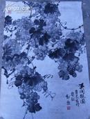 劉懋/玉潤珠圓(繪畫/直幅)規格59/88厘米/辛未寫於蜀都(見圖)