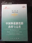 -【中國仲裁制度的改革與完善,1版1