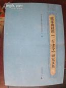張家山漢簡<<二年律令>>研究文集 S53