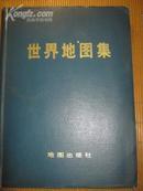 【世界地圖集,1版1,精裝布面
