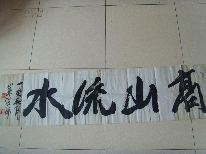 中国书画家协会会员)图片