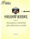 中國歷史時期氣候變化研究(中國歷史地理學)