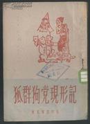 【狐群狗黨現形記】'青年黨,民社黨,政學系介紹'(東北書店1948年初版一萬冊)