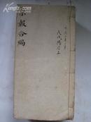 京報 宣統二年10月 上半月合訂本 10月1日-10月15日 每日7頁14面