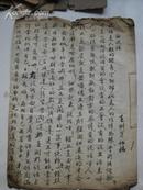 革命先烈 王則先手稿6頁 16開毛筆書寫帶有領導紅筆批閱