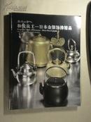 拍賣圖錄:《嘉德四季28:和悅良工——日本金銀湯沸精品(2011-12-18)》