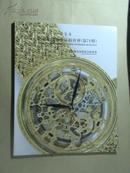 拍賣圖錄:《北京榮寶藝術品拍賣會(第71期):名貴腕表及珠寶首飾專場(2011-08-13)》