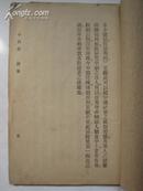 民國原版 中國劇劇史  品差28頁