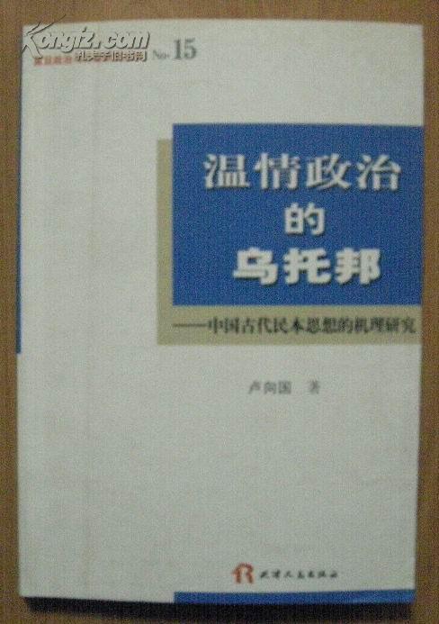 [温情思想的乌托邦:中国古代机理射手的民本研巨蟹座喜欢政治女什么图片