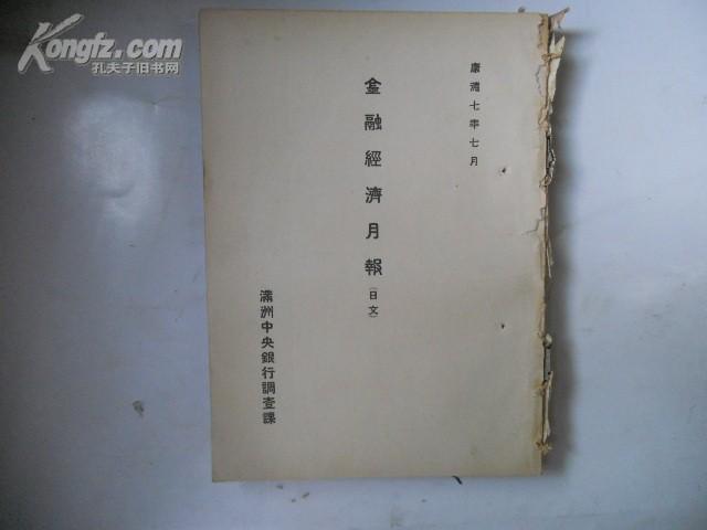 康德七年 《金融经济月报》第八十九号-第九十四号 1941年16开平装
