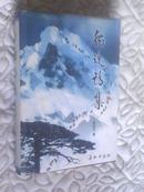 征途詩集【精裝,歐陽文將軍簽贈,近九品,書衣略顯舊 其余完好】