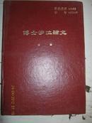 【律師刑事責任論--博士學位論文  作者王麗簽贈本