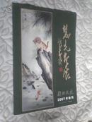 廣西文史2007年特刊:馬慧先畫展【馬慧先簽贈】