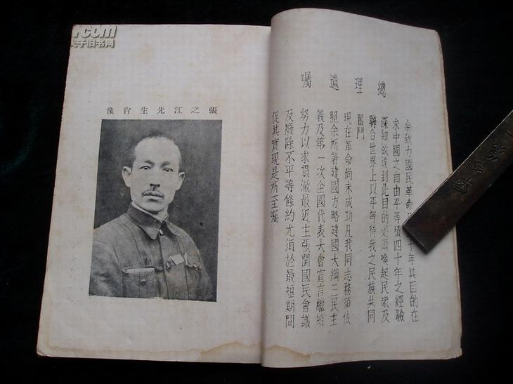Mr. Zhang Zhijiang's national art speech collection ..... The first edition of the Republic of China in March 23rd was updated and reprinted in September ... L.1557