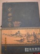 中國茶藝 郵票冊