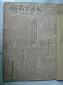 五十年代報紙:新武漢報[1952年4月合訂本 第90-118期原報]